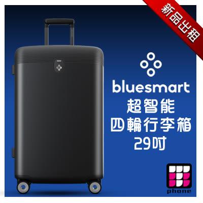 【行李箱出租】Bluesmart 超智能行李箱 第二代 29吋