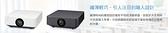 【聖影數位】SONY 索尼 VPL-FWZ65 雷射工程投影機 5000 流明度 WXGA 公司貨 免換燈泡