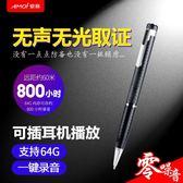 超長筆形寫字錄音筆微型迷你取證專業高清降噪正品學生防隱形 XY273 【男人與流行】