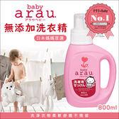 ✿蟲寶寶✿【日本SARAYA】媽咪愛用品推薦~日本原裝 天然安心 Arau Baby 無添加洗衣精 800ml