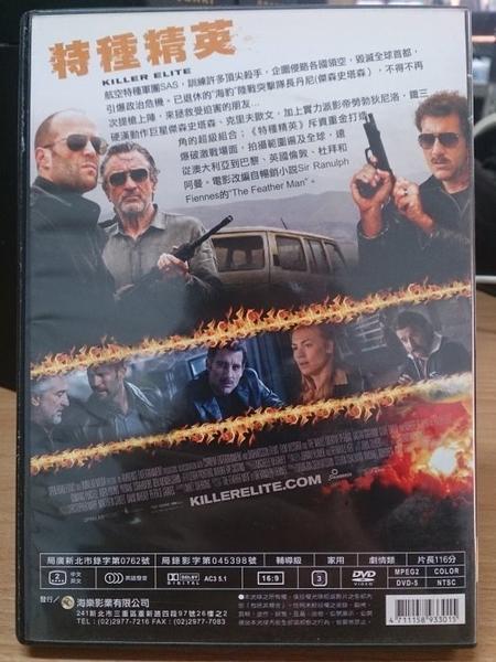 挖寶二手片-Y96-021-正版DVD-電影【特種精英】-傑森史塔森 克里夫歐文 勞勃狄尼洛