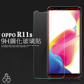 9H 鋼化玻璃 OPPO R11s 6.01吋 手機保護貼 螢幕保護貼 防刮 防爆 手機膜 鋼化 玻璃貼
