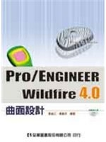 二手書博民逛書店《Pro/ENGINEER Wildfire 4.0 曲面設計(