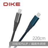 DIKE DLM322 2.2M Micro USB 超強韌耐磨快充線[富廉網]