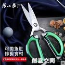 剪家用廚房神器專用強力雞骨剪多功能大剪不銹鋼手工剪 創意新品