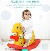 搖搖馬-搖搖馬木馬寶寶玩具兒童搖馬帶音樂塑料1-3周歲禮物加厚搖椅車YJT  【快速出貨】