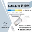 【奇亮科技】含稅30W COB軌道燈 LED軌道燈 投射燈 可調光調色 另購遙控器 ITE-50281、284