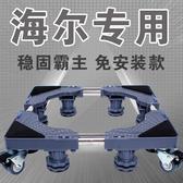 專用不銹鋼洗衣機底座移動滾筒架子底架加高波輪伸縮支架托架