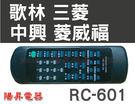 Chunghsin 中興 NEWAVE   菱威福 電視遙控器 RC-601 (RC-109B RC-701)
