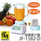 鍋寶 JF-1582-D 碎冰式果汁機 大容量1500cc