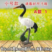 仿真仙鶴擺飾裝飾品假山田園藝動物擺件樹脂工藝品丹頂鶴仙鶴 「爆米花」