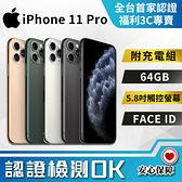 【創宇通訊│福利品】滿4千贈好禮 S級9成新上 Apple iPhone 11 Pro 64GB (A2215) 實體店開發票