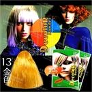 坦洛尼爾染髮彩色漂粉-20g(13金黃) [26286]