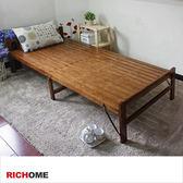 【RICHOME】實木摺疊床-2色胡桃木色