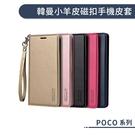 POCO X3 Pro 韓曼小羊皮磁扣手機皮套 側掀皮套 保護套 保護殼 手機殼 可當支架 附卡夾