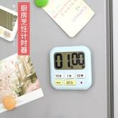 計時器 日本廚房計時器提醒器帶磁鐵大聲音大屏倒計時定時器秒表學生鬧鐘 宜品