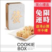 香港美心佳餅 鋪鋪發 酥餅禮盒 新年 春節 甜心酥 曲奇餅 發財餅 發財禮盒 伴手禮 134g *餅乾盒子*