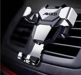 車載手機支架汽車用出風口車內卡扣式創意萬能通用多功能支撐導航 巴黎時尚