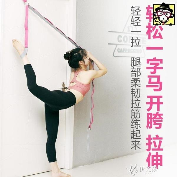 瑜伽繩子墻繩 家用伸展帶橫叉開胯劈叉舞蹈軟開度韌帶拉伸繩拉筋 伊芙莎