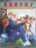【書寶二手書T8/少年童書_EYY】米爺爺學認字_喬.艾倫.波嘉 , 羅拉.弗南第
