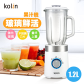 豬頭電器(^OO^) Kolin 歌林-1.2L玻璃纖活冰沙果汁機KJE-MN123