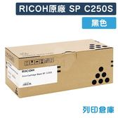 原廠碳粉匣 RICOH 黑色 SP C250S BK / 適用 RICOH SP C261DNw/SP C261SFNw