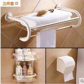 主圖款*象牙白浴巾架浴室挂件套裝金色太空鋁毛巾架【三件套D】