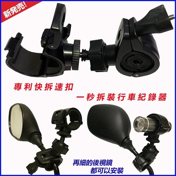 MIO M777 M652 M775 M30U M658 M797 M655 M550 M772行車記錄器行車紀錄器支架