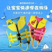 浮力背心 兒童救生衣專業浮力背心馬甲 寶寶戶外游泳套裝 專業小孩游泳裝備 快速出貨