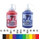 MONA 壓克力顏料 500ml /瓶 461203 ~ 461901