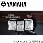 【非凡樂器】山葉 Yamaha SCF 61鍵 電子琴琴袋