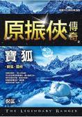 原振俠傳奇之寶狐[精品集].新版