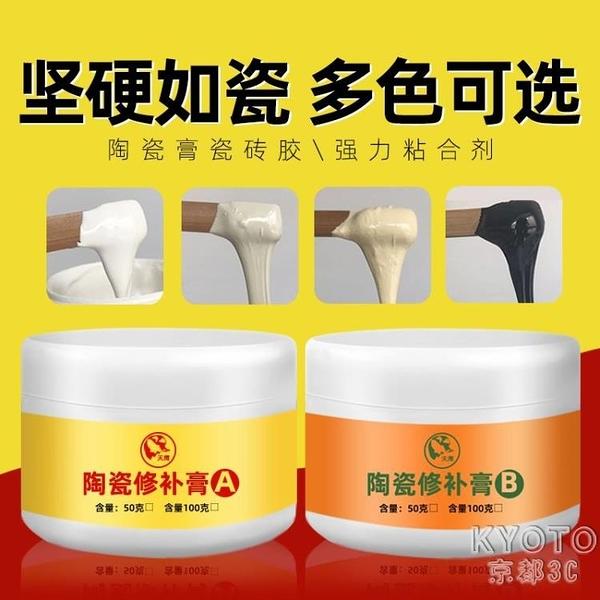 瓷磚修補劑 陶瓷膏 地磚修補膠 瓷磚孔修補 瓷磚修復劑陶瓷修補膏 京都3C