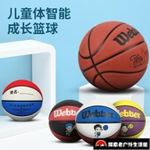 兒童籃球幼兒園小學生成人體智能訓練3-4-5-6-7號水泥地耐磨籃球【探索者戶外生活館】