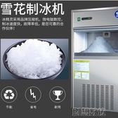製冰機 100公斤雪花制冰機商用 火鍋酒店用料理店海鮮刺身自動雪花碎冰機 創想數位igo