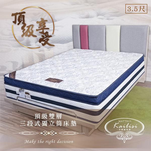 床墊【UHO】Kailisi卡莉絲名床-夢田雙層三段式獨立筒床墊-3.5尺單人