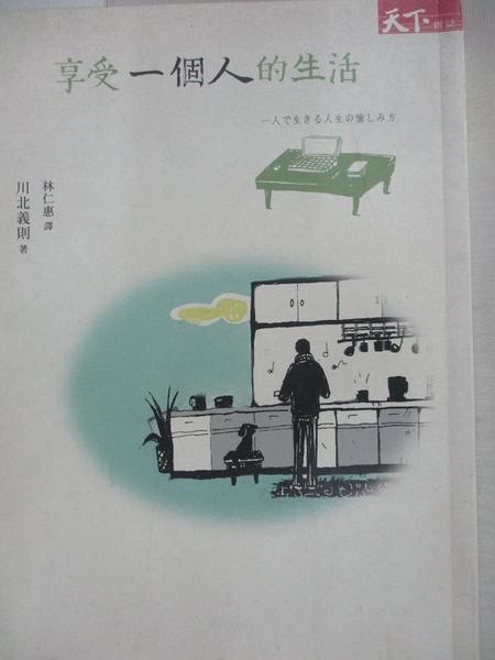 【書寶二手書T6/心靈成長_LAD】享受一個人的生活_川北義則