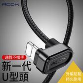 手遊專用 Lightning 數據線 U型頭 充電線 傳輸線 電源線 閃電快充 尼龍編織 吸盤 便攜 ROCK
