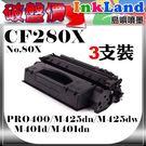 HP CF280x(No.80x) 高容...