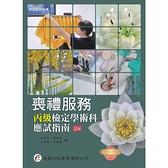 喪禮服務丙級檢定學術科應試指南(2版)