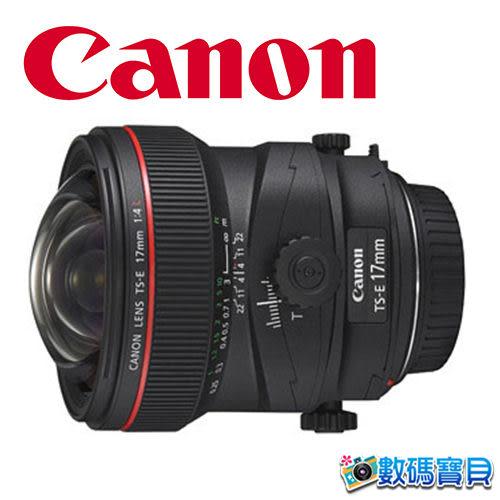 【預購】Canon TS-E 17mm F4.0 L 移軸鏡頭 【送贈鏡頭三寶,公司貨】 17 4.0 F4.0L