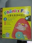 【書寶二手書T4/少年童書_XFQ】小寶貝英語拼讀王Phonics Fun 1-我會讀字母 The Alphabet _