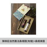 【陳稼莊】自然農法桑椹禮盒~醋(含糖)+果粒醬禮盒