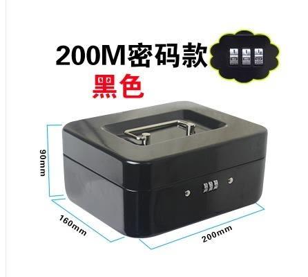 全館83折保險箱小密碼保險箱保險盒200A迷你辦公保險柜小型保險箱家用