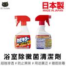 日本 MITSUEI 浴室除黴菌清潔劑 (液體式/400ML)【Z91131】