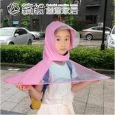 雨衣 抖音同款小黃鴨兒童雨衣幼兒園寶寶斗篷式雨披防水飛碟傘帽【搶滿999立打88折】