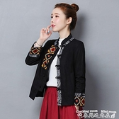 棉麻外套2021年秋冬民族風女裝棉麻繡花手工盤扣洋氣時髦古風特色短外套  迷你屋 新品