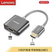 轉接線 聯想H01轉換器HDMI轉VGA線高清視頻轉接頭筆記本電腦投影儀連接線 夢藝