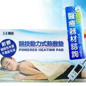 來而康 醫技 動力式熱敷墊 MT-267 14x14 贈暖暖包2片
