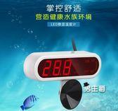 溫度計LED數顯加熱棒高精度魚缸溫度計 水族箱魚缸水溫計魚缸電子溫度計(中秋烤肉鉅惠)